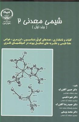 شيمي معدني 2 جلد 1 (آقابزرگ) جهاد دانشگاهي تربيت معلم