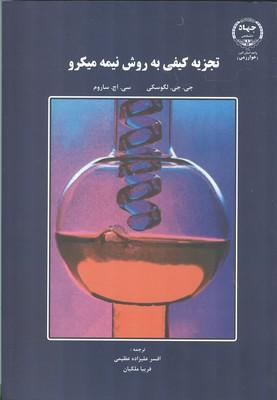 تجزيه كيفي به روش نيمه ميكرو عليزاده عظيمي (ملكيان) جهاد دانشگاهي