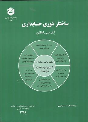 نشريه 151 ساختار تئوري حسابداري (سازمان حسابرسي)