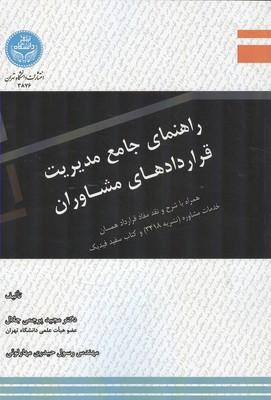 راهنماي جامع مديريت قراردادهاي مشاوران (پرچمي جلال) دانشگاه تهران