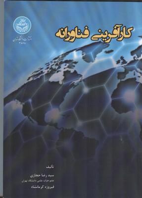 كارآفريني فناورانه (حجازي) دانشگاه تهران