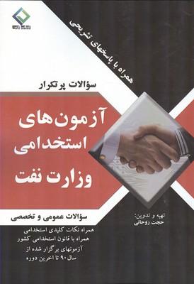سئوالات پرتكرار آزمون هاي استخدامي وزارت نفت (روحاني) كتاب ارس