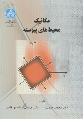 مكانيك محيط هاي پيوسته (رحيميان) دانشگاه تهران