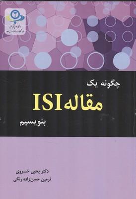 چگونه يك مقاله ISI بنويسيم (خسروي) فدك