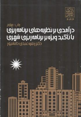 درآمدي بر نظريه هاي برنامه ريزي با تاكيد ويژه (عبدي دانشپور) دانشگاه شهيد بهشتي