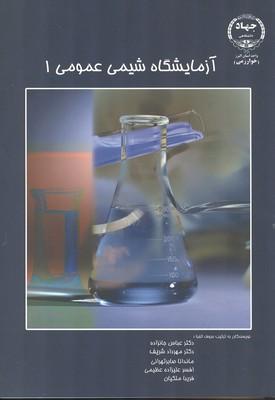 آزمايشگاه شيمي عمومي 1 (جانزاده) جهاد تربيت معلم