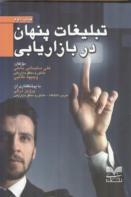 تبليغات پنهان در بازاريابي (سليماني بشلي) بازاريابي
