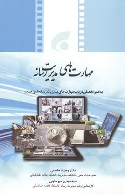 مهارت هاي مديريت رسانه (خاشعي) مديريت پژوهش سيما