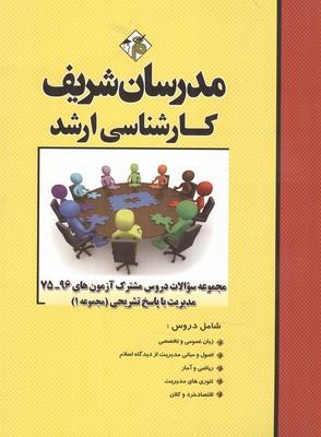 كارشناسي ارشد سوالات دروس مشترك 96-75 مديريت مجموعه 1 (نامي) مدرسان شريف