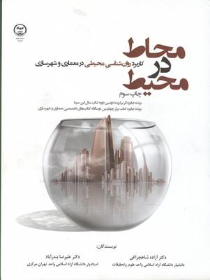 محاط در محيط (شاهچراغي) جهاد دانشگاهي
