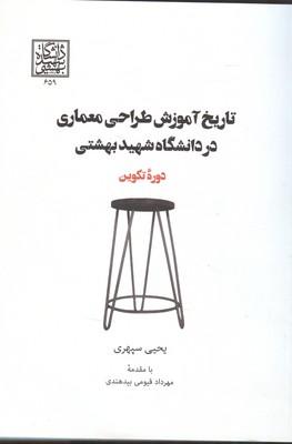 تاريخ آموزش طراحي معماري در دانشگاه شهيد بهشتي دوره تكوين (سپهري) شهيد بهشتي
