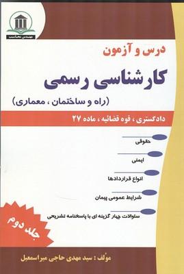 درس و آزمون كارشناسي رسمي جلد 2 (حاجي مير اسمعيل) مهندس محاسب