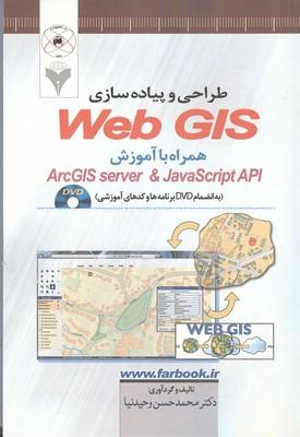 طراحي و پياده سازي web gls (وحيد نيا) ماهواره