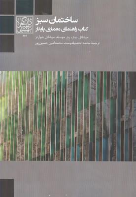 ساختمان سبز كتاب راهنماي معماري پايدار باوئر (تحصيلدوست) شهيد بهشتي