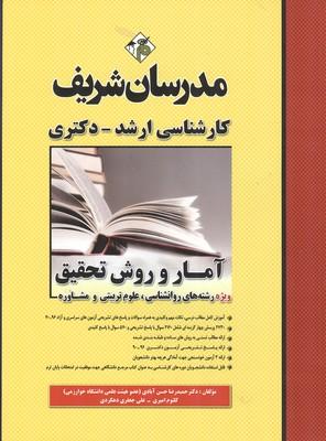 كارشناسي ارشد - دكتري آمار و روش تحقيق (حسن آبادي) مدرسان شريف