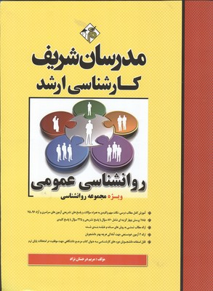 كارشناسي ارشد روانشناسي عمومي (درخشان نژاد) مدرسان شريف