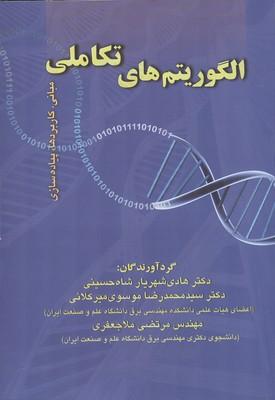 الگوريتم هاي تكاملي (شاه حسيني) علم و صنعت