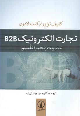 تجارت الكترونيك B2B راور (ارباب) نشر ني