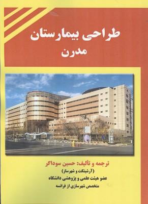 طراحي بيمارستان مدرن (سوداگر) دانش و فن