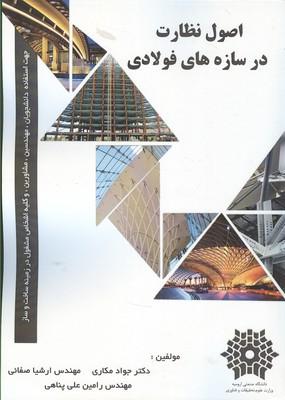 اصول نظارت در سازه هاي فولادي (مكاري) دانشگاه صنعتي اروميه