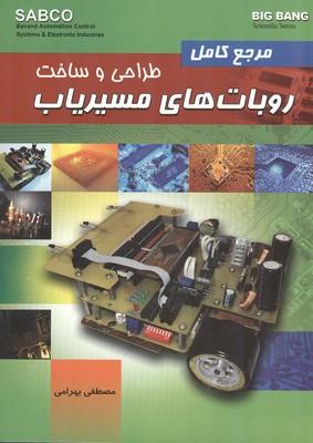 مرجع كامل طراحي و ساخت روبات هاي مسيرياب (بهرامي) قديس