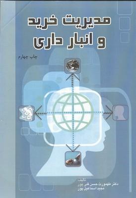 مديريت خريد و انبارداري (قلي پور) يادواره كتاب