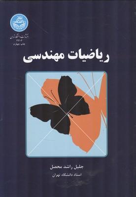 رياضيات مهندسي (راشد محصل) دانشگاه تهران