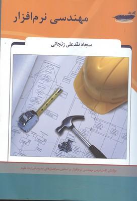 مهندسي نرم افزار (زنجاني) پارس رسانه