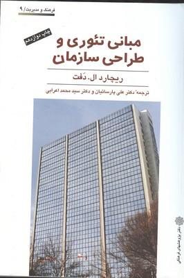 مباني تئوري و طراحي سازمان دفت (پارسائيان) دفتر پژوهشهاي فرهنگي