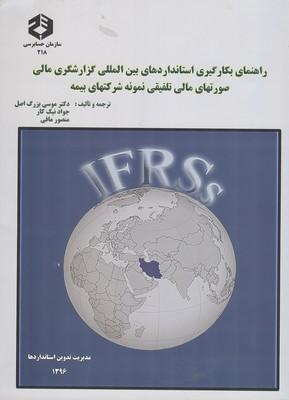 نشريه 218 راهنماي بكارگيري استانداردهاي بين المللي گزارشگري مالي(سازمان حسابرسي)