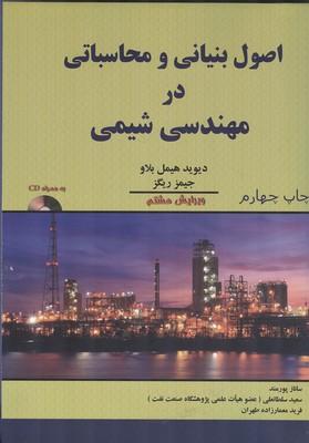 محاسبات و اصول پايه در مهندسي شيمي هيمل بلاو (محمدي) جهاد دانشگاهي