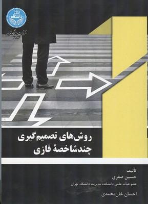 روش هاي تصميم گيري چند شاخصه فازي (صفري) دانشگاه تهران