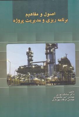 اصول و مفاهيم برنامه ريزي و مديريت پروژه (نوري) علم و صنعت ايران