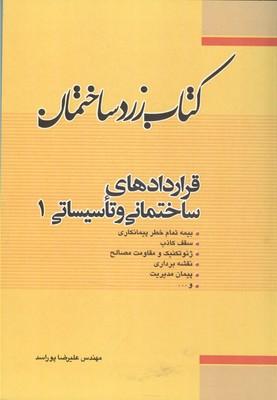 كتاب زرد ساختمان قراردادهاي ساختماني و تاسيساتي 1 (پور اسد) فدك