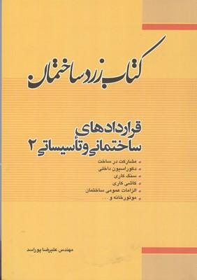 كتاب زرد ساختمان قراردادهاي ساختماني و تاسيساتي 2 (پور اسد) فدك