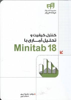 كنترل كيفيت و تحليل آماري با Minitab 18 (اميري) كيان رايانه