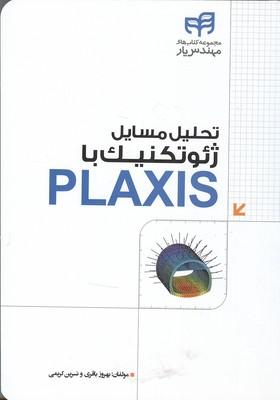تحليل مسايل ژئوتكنيك با plaxis (باقري) كيان رايانه