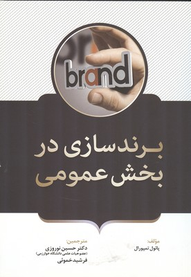 برندسازي در بخش عمومي تمپورال (نوروزي) فوژان
