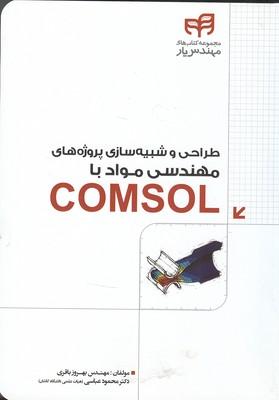 طراحي و شبيه سازي پروژه هاي مهندسي مواد با COMSOL (باقري) كيان رايانه