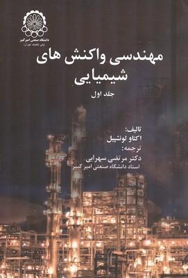 مهندسي واكنش هاي شيميايي جلد 1 لونشپيل (سهرابي) امير كبير