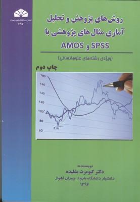 روش هاي پژوهش و تحليل آماري مثال هاي پژوهشي با spss.amos (بشليده) دانشگاه چمران