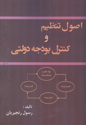 اصول وتنظيم و كنترل بودجه دولتي (رنجبريان) ترمه