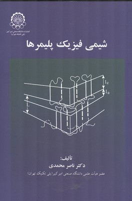 شيمي فيزيك پليمرها (محمدي) اميركبير