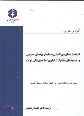نشريه 215 استاندارد بين المللي حسابداري بخش عمومي (سازمان حسابرسي )