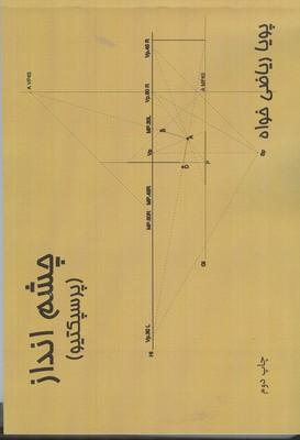 چشم انداز (پرسپكتيو) (رياضي خواه) اول و آخر