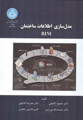 مدل سازي اطلاعات ساختمان bim (گلابچي) دانشگاه تهران