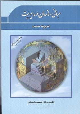 مباني سازمان و مديريت (احمدي) پژوهشهاي فرهنگي