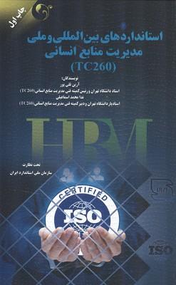 استانداردهاي بين المللي و ملي مديريت منابع انساني (tc260 ) (قلي پور) مهربان نشر