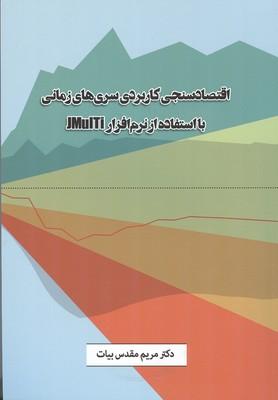 اقتصاد سنجي كاربردي سري هاي زماني با استفاده از نرم افزار jmulti (بيات) نور علم