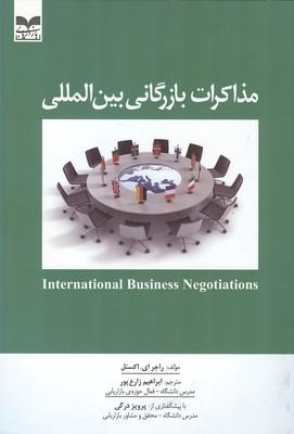 مذاکرات بازرگاني بين المللي اکستل (زارع پور) بازاريابي